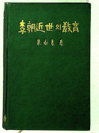 The Education in the Yi Dynasty. 1392-1863. Young-Ha Choo