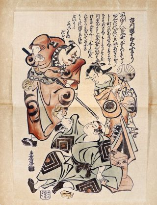Japanese Print Book II). Unknown